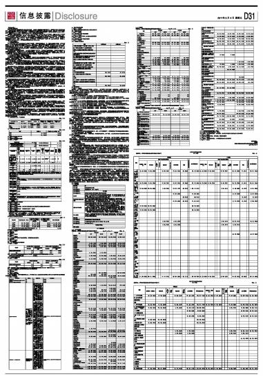 深圳市兴森快捷电路科技股份有限公司2010年度报告摘要