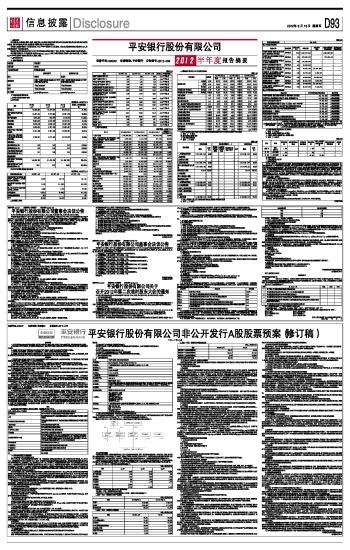 中国平安股权结构较为分散
