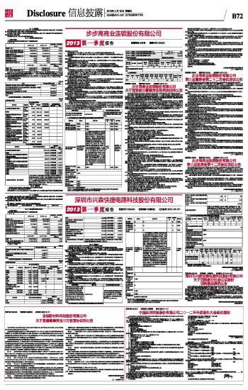 深圳市兴森快捷电路科技股份有限公司2013第一季度