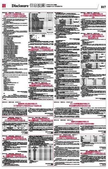 """本公司及董事会全体成员保证信息披露内容的真实、准确、完整,没有虚假记载、误导性陈述或重大遗漏。 海信科龙电器股份有限公司(「本公司」)于2013年5月8日发布了公告,本公司定于2013年6月26日召开2012年度股东周年大会(「本次股东大会」)。本公司章程第8.11条订明:""""若拟出席股东大会的股东所代表的有表决权的股份数达不到公司有表决权的股份总数二分之一以上的,公司应当将会议拟审议的事项、开会日期和地点以公告形式再次通知股东,经公告通知,公司可以召开股东大会。"""" 2013年6月5日为本公司本次股东大"""