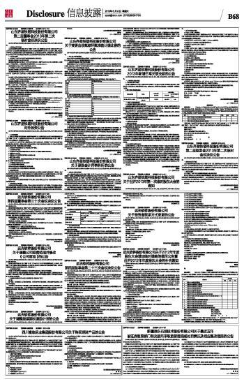 山东齐星铁塔科技股份有限公司公告(系列)