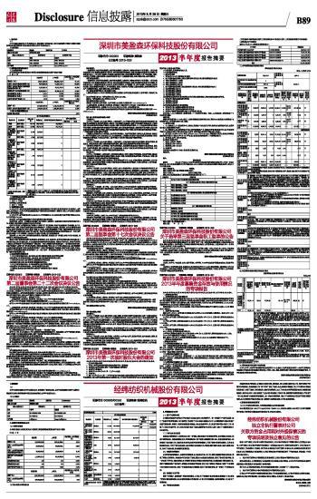 深圳市美盈森环保科技股份有限公司2013半年度报告图片