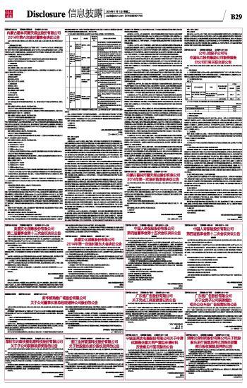 深圳市兴森快捷电路科技股份有限公司关于子公司获得