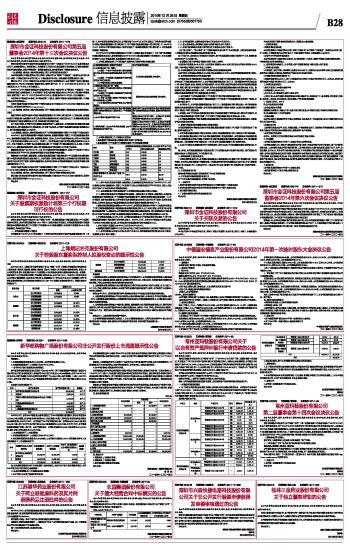 深圳市兴森快捷电路科技股份有限公司关于非公开发行