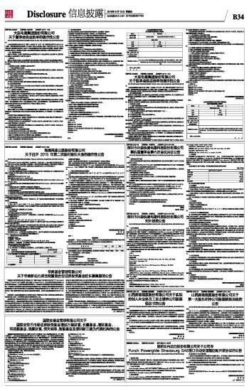 深圳市兴森快捷电路科技股份有限公司公告(系列)