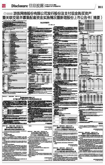 建新矿业股份有限责任公司公告(系列)