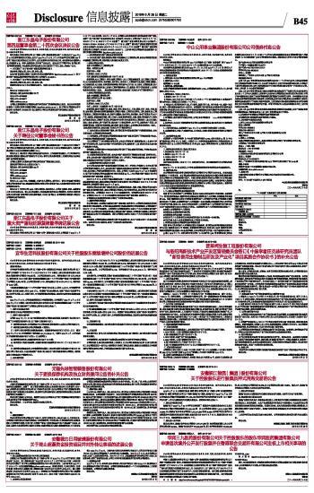 浙江东晶电子股份有限公司公告(系列)-证券时报