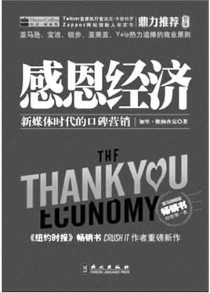 《感恩经济:新媒体时代的口碑营销》  【美】加里·维纳查克著  外文