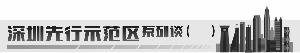 深圳全球海洋中心城市建设提速 上市公司争当先_淘网赚