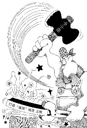 动漫 简笔画 卡通 漫画 手绘 头像 线稿 300_438 竖版 竖屏